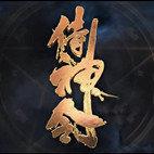 阴阳师侍神令完整版