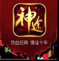 斗战劫神途官网版