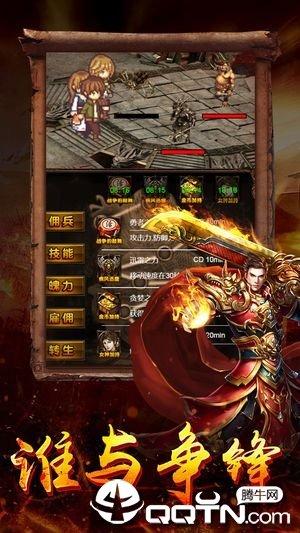 烈焰红骑士图3