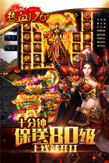 龙城传奇九游版图4