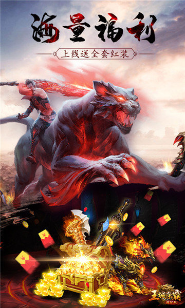 王城争霸超变安卓版图2
