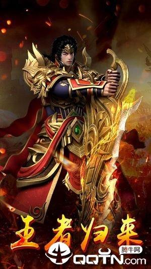 烈焰红骑士图2