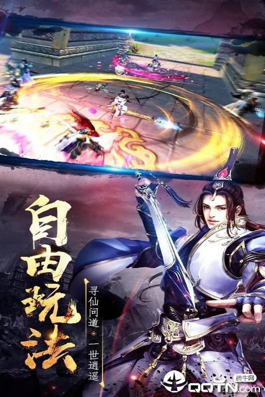 王城争霸手游官方版图4
